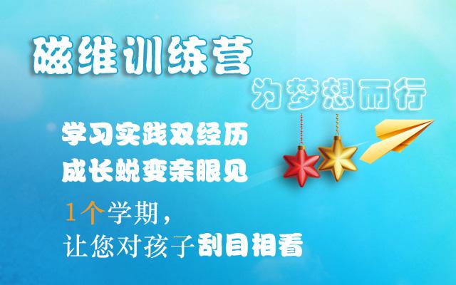 磁维乐虎国际官网教育训练营宣传图
