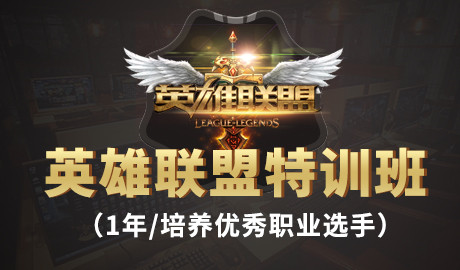 英雄联盟乐虎国际官网特训班