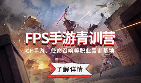FPS培训